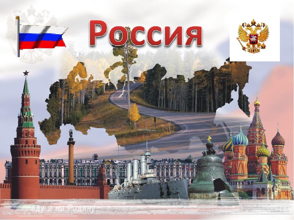 картинки на тему великая россия должна быть