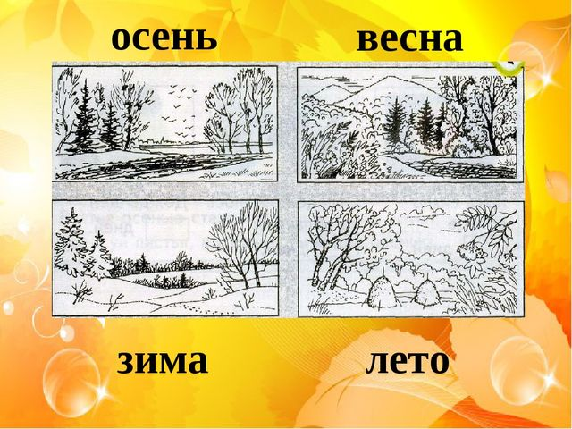 зима весна осень лето