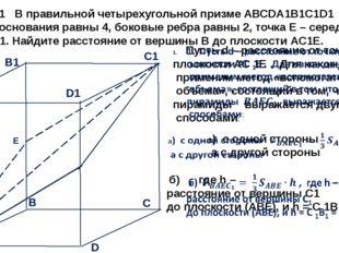 Задача№1 В правильной четырехугольной призме АВСDА1B1C1D1 стороны основания р