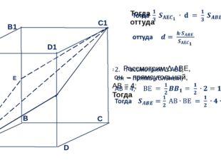 А C1 В D1 D С B1 А1 Е