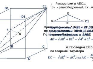 А Рассмотрим ∆ АЕС1, он - равнобедренный, т.к. АЕ=ЕС1  Е  А  4. Проведем Е