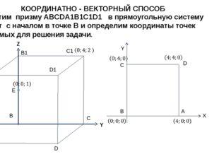 Поместим призму ABCDA1B1C1D1 в прямоугольную систему координат с началом в то
