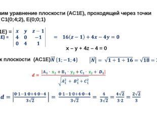 2. Cоставим уравнение плоскости (AC1E), проходящей через точки A(4;0;0), C1(0