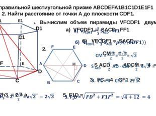 Задача №2 В правильной шестиугольной призме ABCDEFA1B1C1D1E1F1 длины всех реб