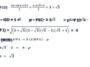 S(CDF1) = = 4 6. p(CF1D) =