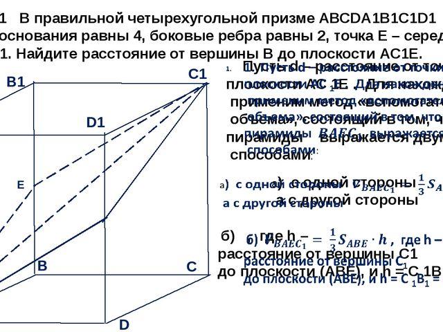 Задача№1 В правильной четырехугольной призме АВСDА1B1C1D1 стороны основания р...