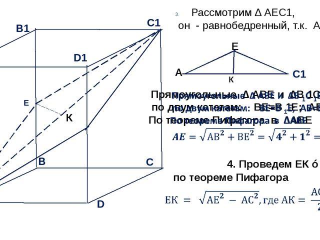 А Рассмотрим ∆ АЕС1, он - равнобедренный, т.к. АЕ=ЕС1  Е  А  4. Проведем Е...