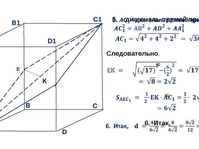 А Следовательно, К C1 В D1 D С B1 А1 Е