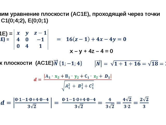 2. Cоставим уравнение плоскости (AC1E), проходящей через точки A(4;0;0), C1(0...