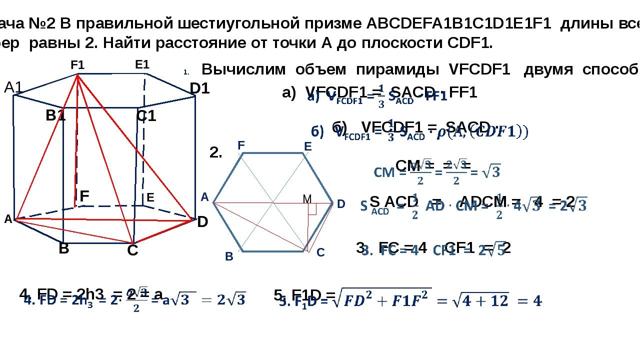 Задача №2 В правильной шестиугольной призме ABCDEFA1B1C1D1E1F1 длины всех реб...