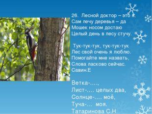 26. Лесной доктор – это я. Сам лечу деревья – да Мошек носом достаю Целый ден
