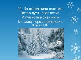 29. За окном зима настала, Ветер дует, снег летит. И пушистые снежинки В сказ