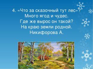 4. «Что за сказочный тут лес»? Много ягод и чудес. Где же вырос он такой? На