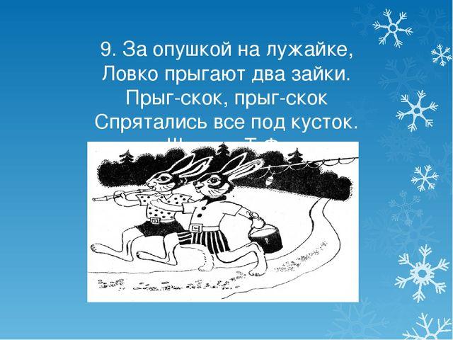9. За опушкой на лужайке, Ловко прыгают два зайки. Прыг-скок, прыг-скок Спрят...