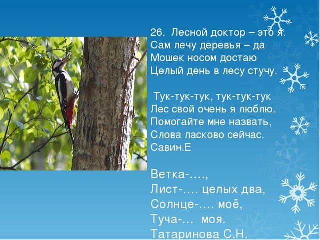 26. Лесной доктор – это я. Сам лечу деревья – да Мошек носом достаю Целый ден...