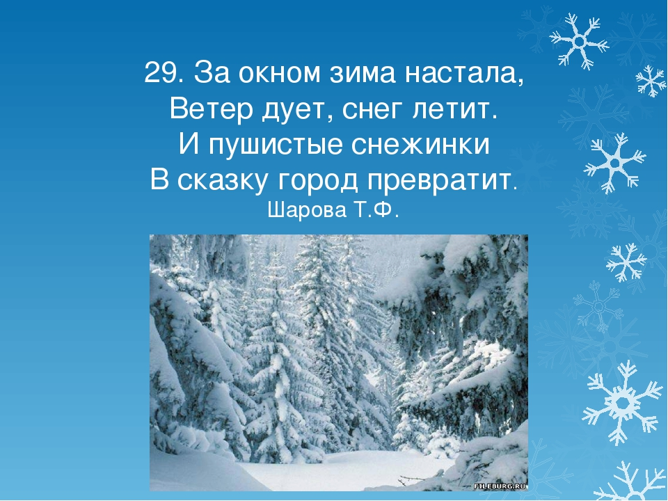 29. За окном зима настала, Ветер дует, снег летит. И пушистые снежинки В сказ...