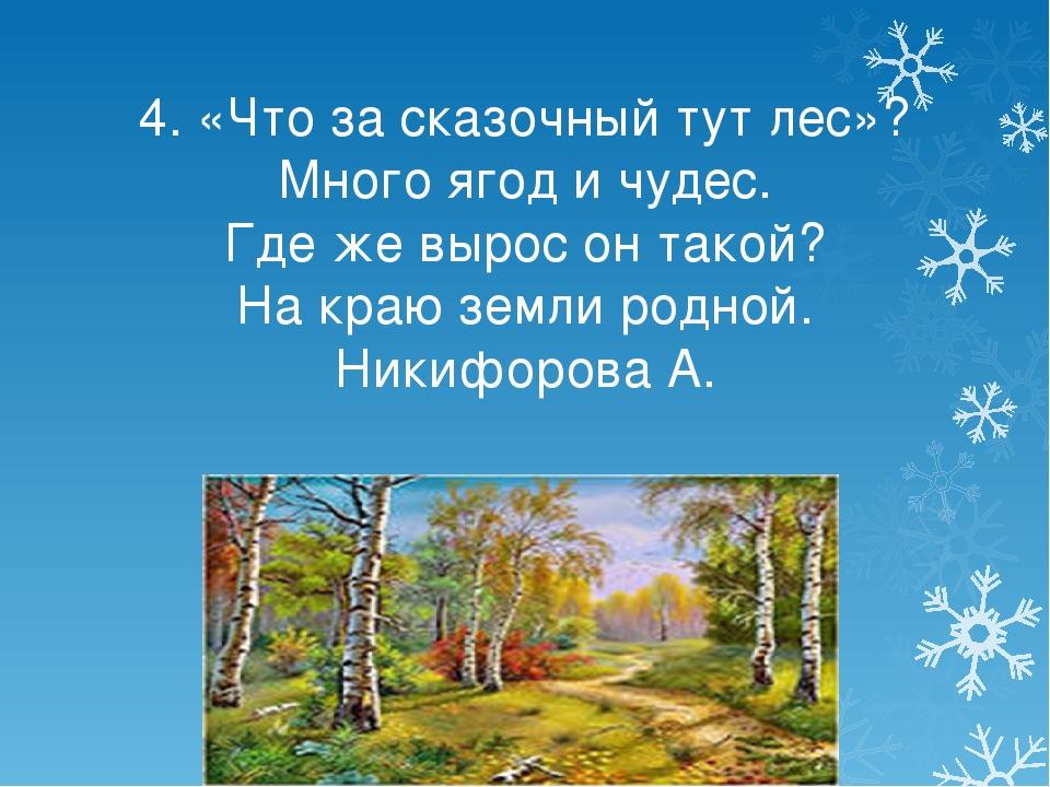 4. «Что за сказочный тут лес»? Много ягод и чудес. Где же вырос он такой? На...