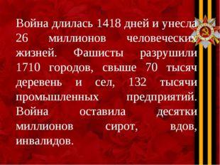 Война длилась 1418 дней и унесла 26 миллионов человеческих жизней. Фашисты ра