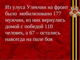 Из улуса Улекчин на фронт было мобилизовано 177 мужчин, из них вернулись домо