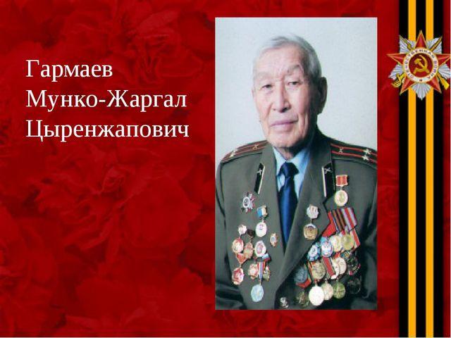 Гармаев Мунко-Жаргал Цыренжапович