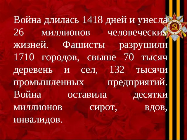 Война длилась 1418 дней и унесла 26 миллионов человеческих жизней. Фашисты ра...