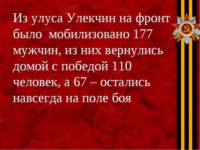 Из улуса Улекчин на фронт было мобилизовано 177 мужчин, из них вернулись домо...