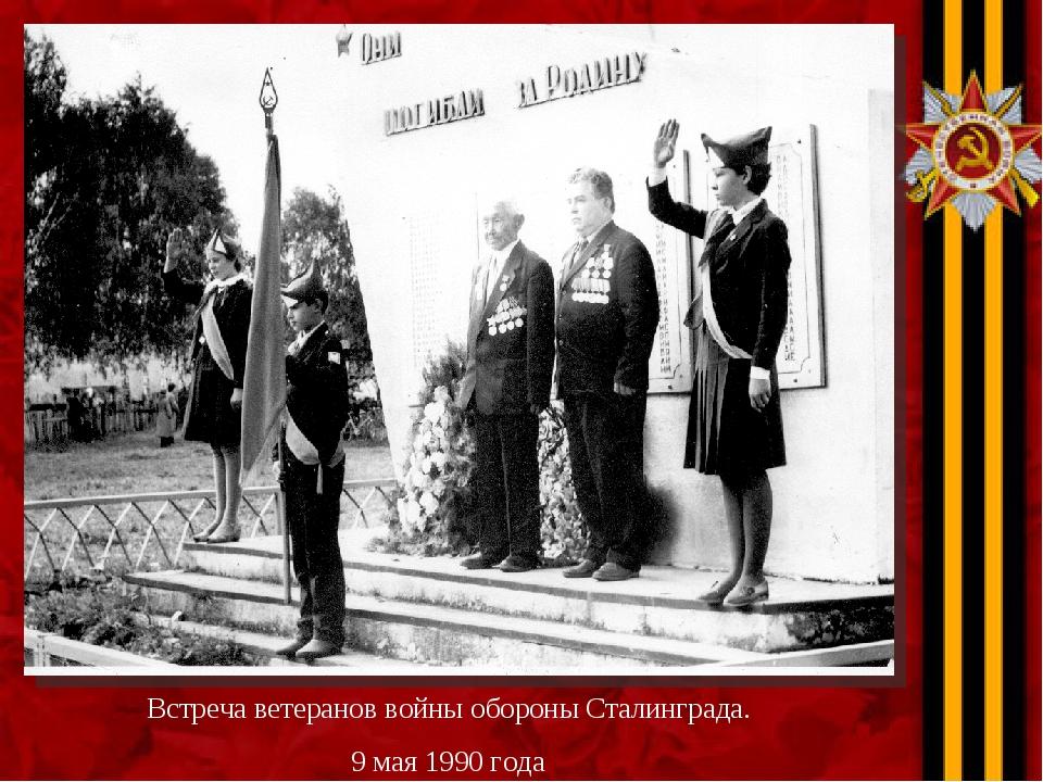 Встреча ветеранов войны обороны Сталинграда. 9 мая 1990 года