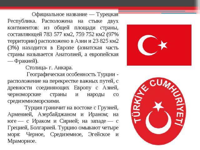 Официальное название — Турецкая Республика. Расположена на стыке двух контин...