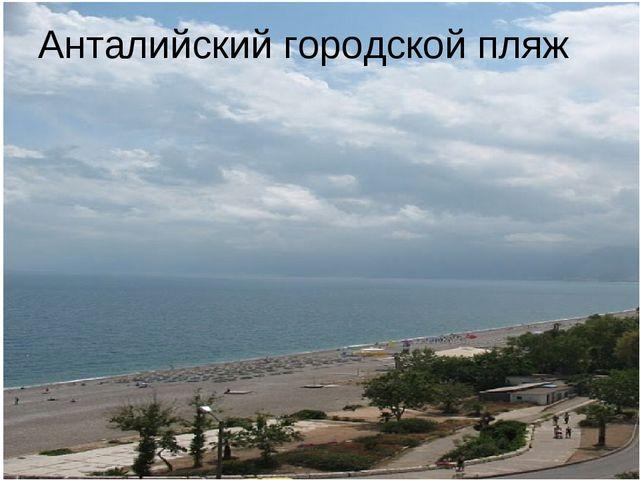 Анталийский городской пляж