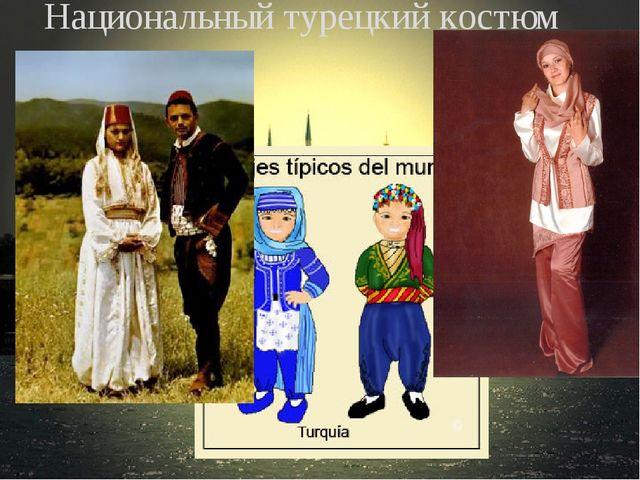 Национальный турецкий костюм