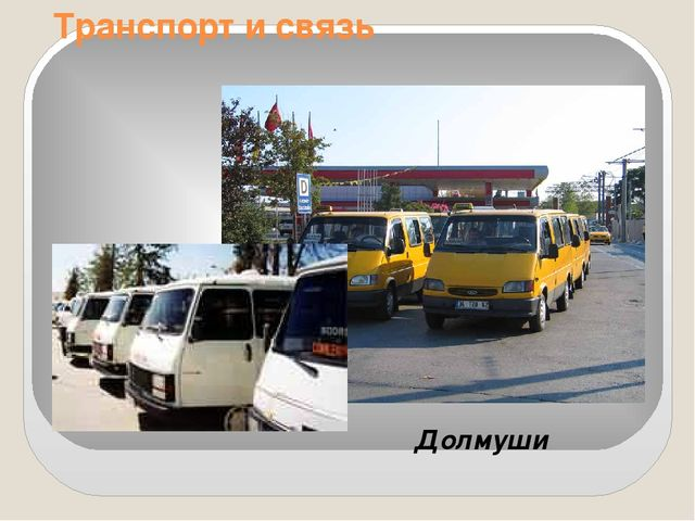 Транспорт и связь Долмуши