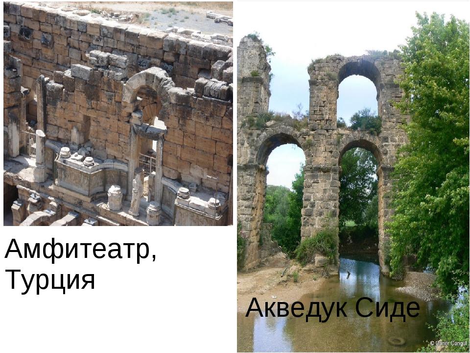 Троя Эфес Амфитеатр, Турция Акведук Сиде
