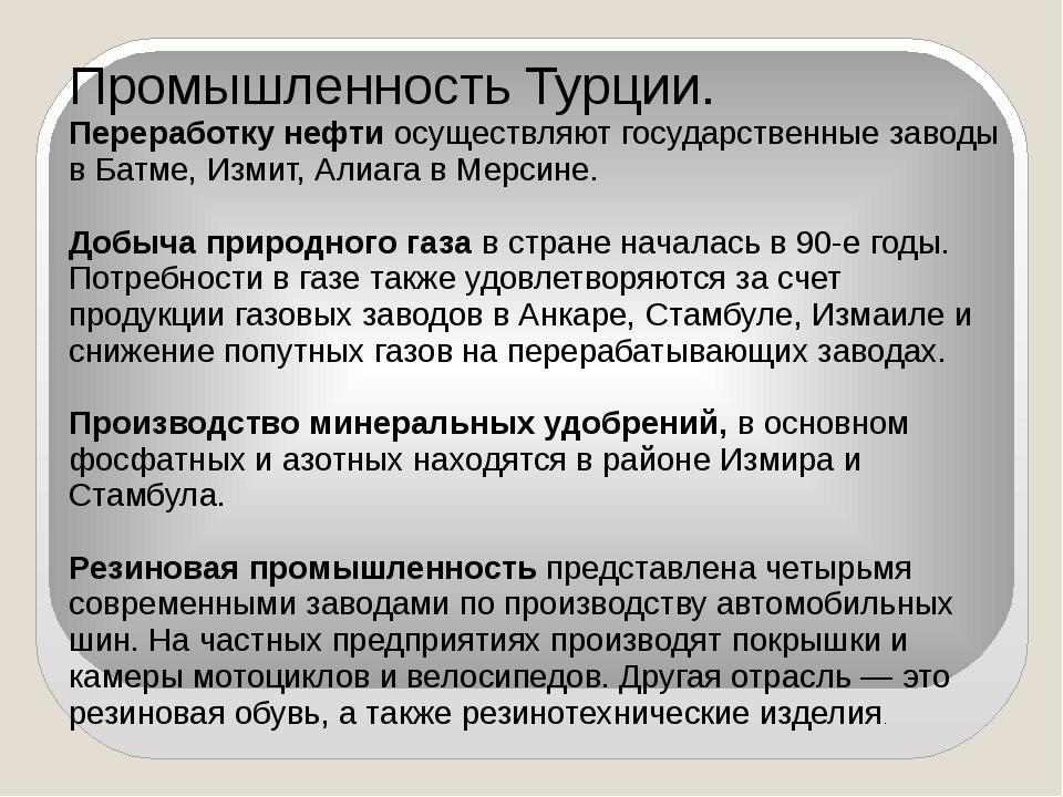 Промышленность Турции. Переработку нефти осуществляют государственные заводы...