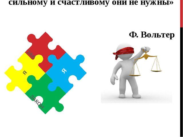 «Только слабые совершают преступления: сильному и счастливому они не нужны»...