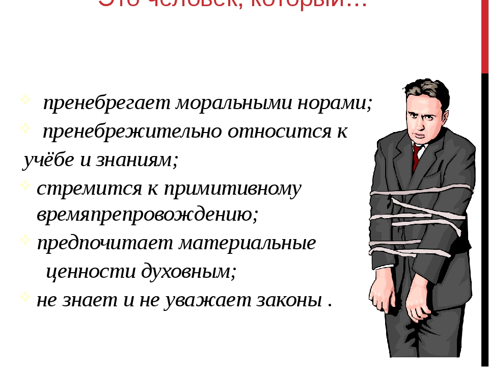 Это человек, который… пренебрегает моральными норами; пренебрежительно относи...