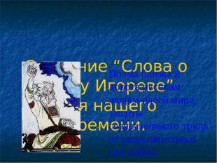 """Значение """"Слова о полку Игореве"""" для нашего времени. Поэма близка и дорога ру"""