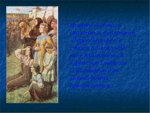 Влияние «Слова..» сказалось в гоголевском «Тарасе Бульбе», в стихах А.Блока «