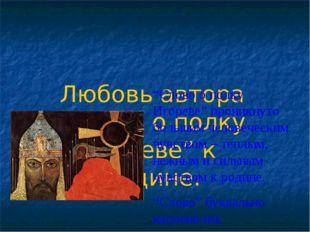 """Любовь автора """"Cлова о полку Игореве"""" к Родине. """"Слово о полку Игореве"""" прон"""