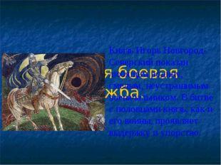 Крепкая боевая дружба. Князь Игорь Новгород-Северский показан любящим родину,