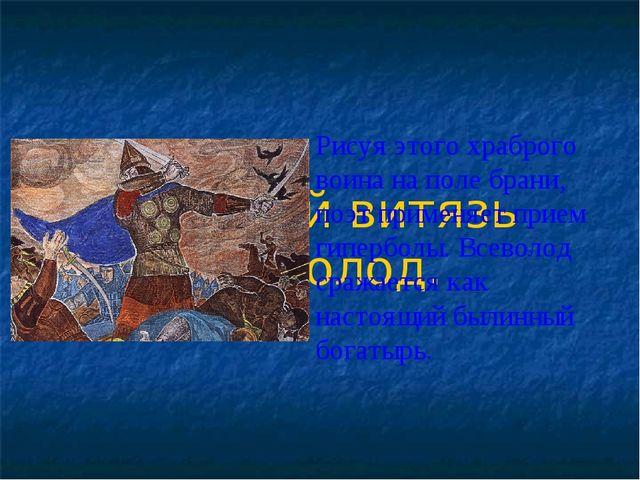 Храбрый витязь Всеволод. Рисуя этого храброго воина на поле брани, поэт приме...