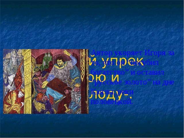 """Горький упрек игорю и всеволоду-. Автор укоряет Игоря за то, что он """"погубил..."""