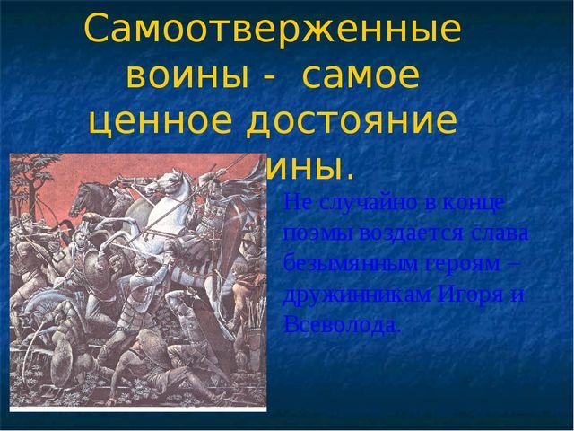 Самоотверженные воины - самое ценное достояние родины. Не случайно в конце по...
