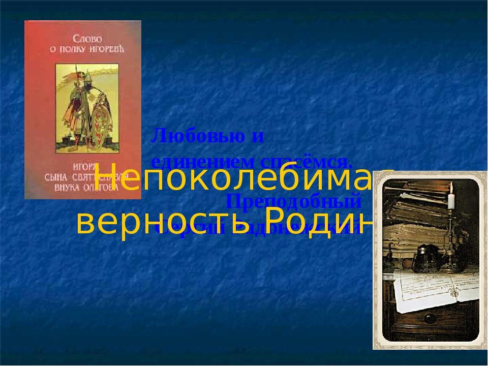 Любовью и единением спасёмся. Преподобный Сергий Радонежский Непоколебимая ве...