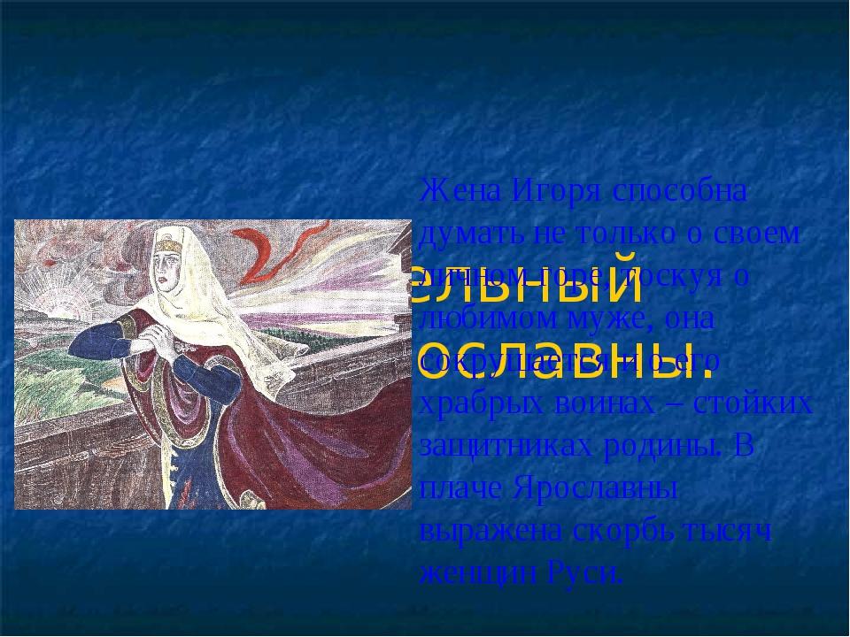 Обаятельный образ Ярославны. Жена Игоря способна думать не только о своем лич...