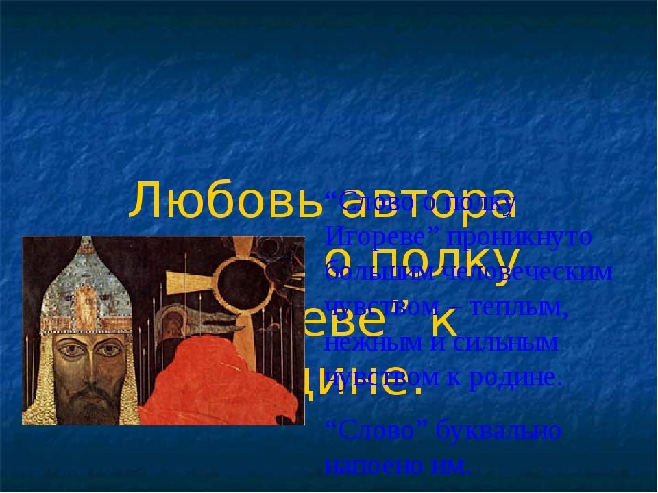 """Любовь автора """"Cлова о полку Игореве"""" к Родине. """"Слово о полку Игореве"""" прон..."""