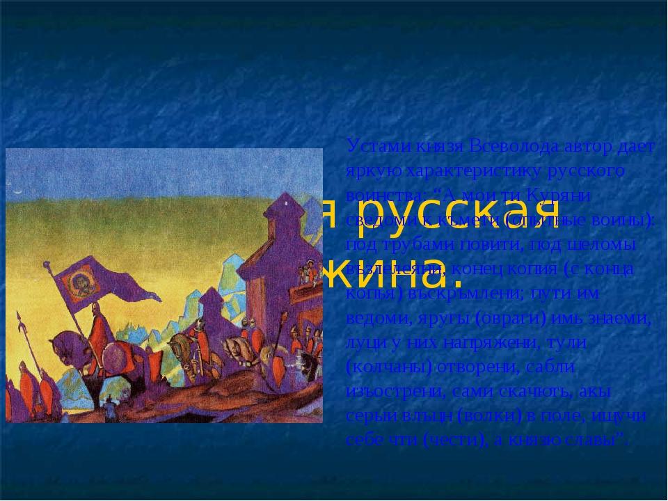 Храбрая русская дружина. Устами князя Всеволода автор дает яркую характеристи...