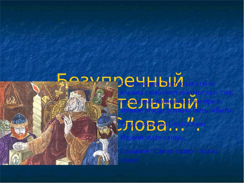 """Безупречный положительный герой """"Слова…"""". В уста князя Святослава поэт вложил..."""