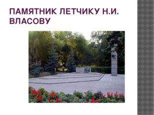 ПАМЯТНИК ЛЕТЧИКУ Н.И. ВЛАСОВУ