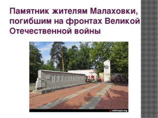 Памятник жителям Малаховки, погибшим на фронтах Великой Отечественной войны