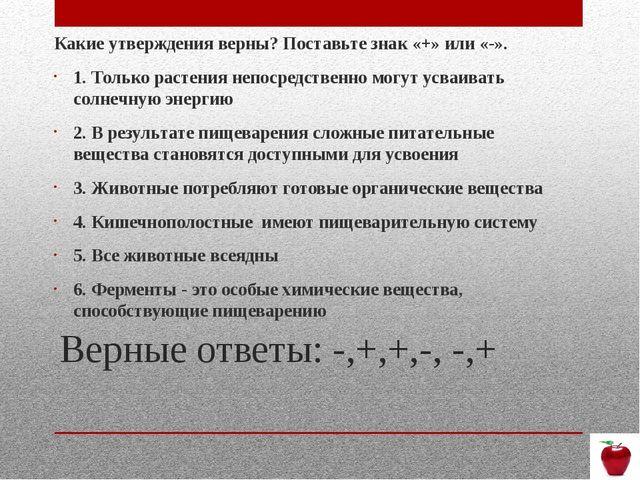 Верные ответы: -,+,+,-, -,+ Какие утверждения верны? Поставьте знак «+» или «...